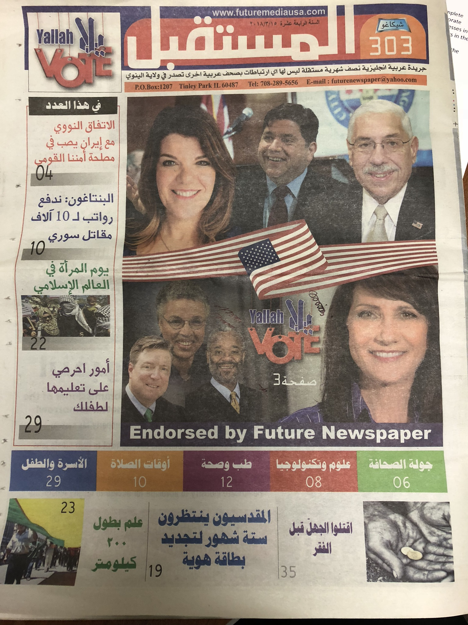 Arabic Front Page