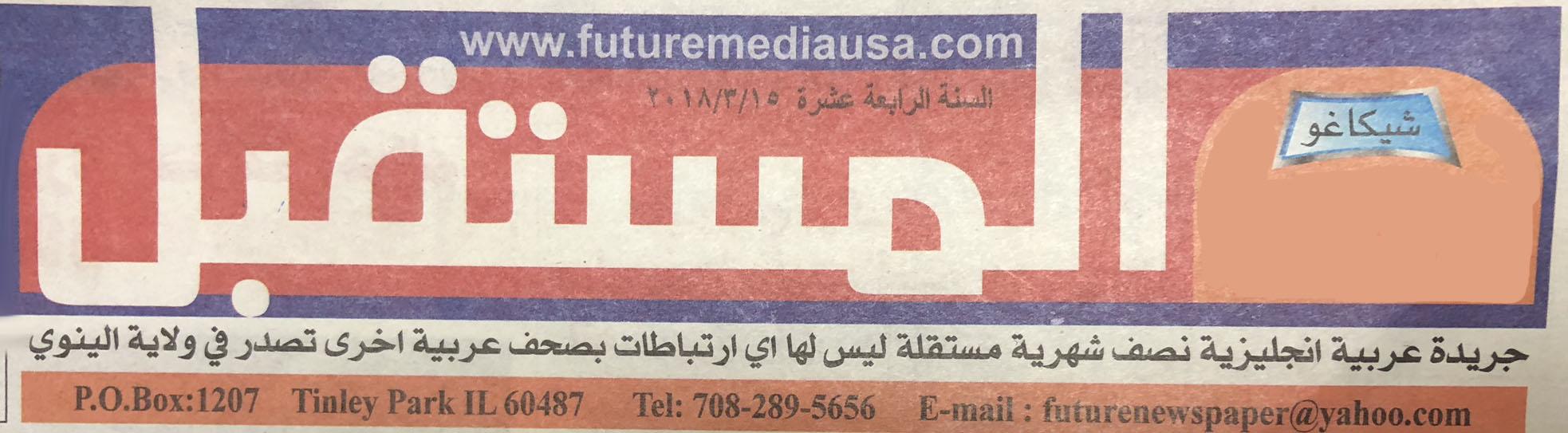 The Future News(al Mustaqbal) banner Arabic