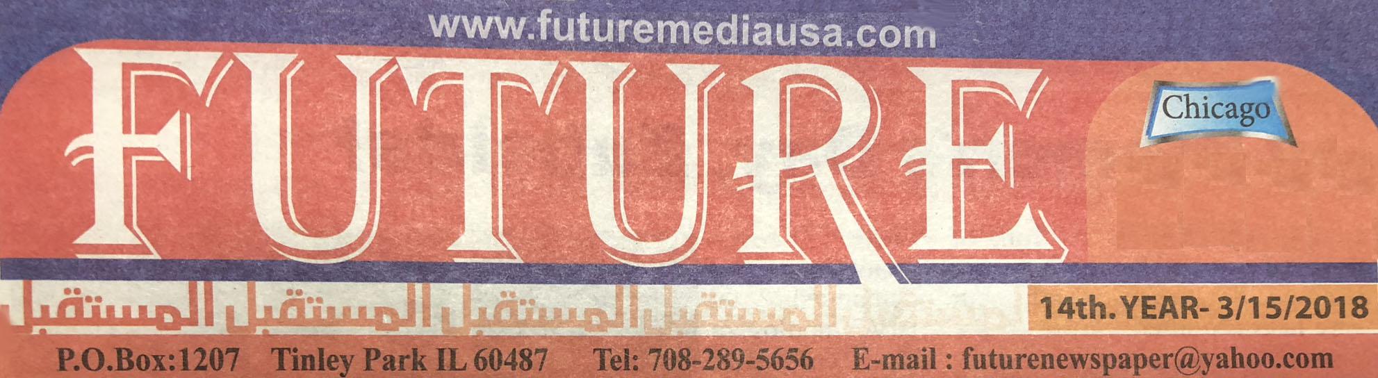 The Future News(al Mustaqbal) banner English